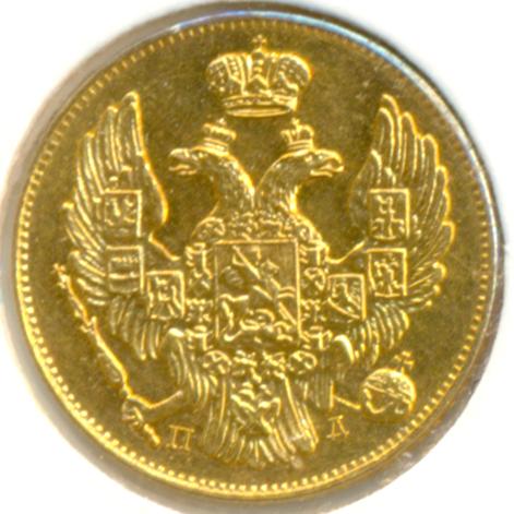 3 рубля - 20 злотых 1836 г. СПБ ПД. Русско-Польские (Николай I) Санкт-Петербургский монетный двор