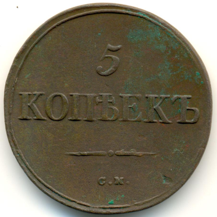 5 копеек 1835 г. СМ. Николай I. Сузунский монетный двор. Новодел