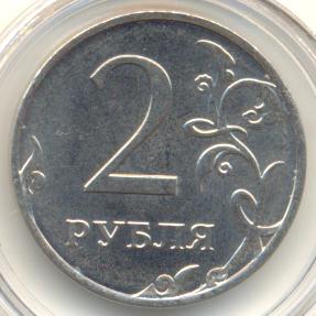 2 рубля 2013 г. ММД