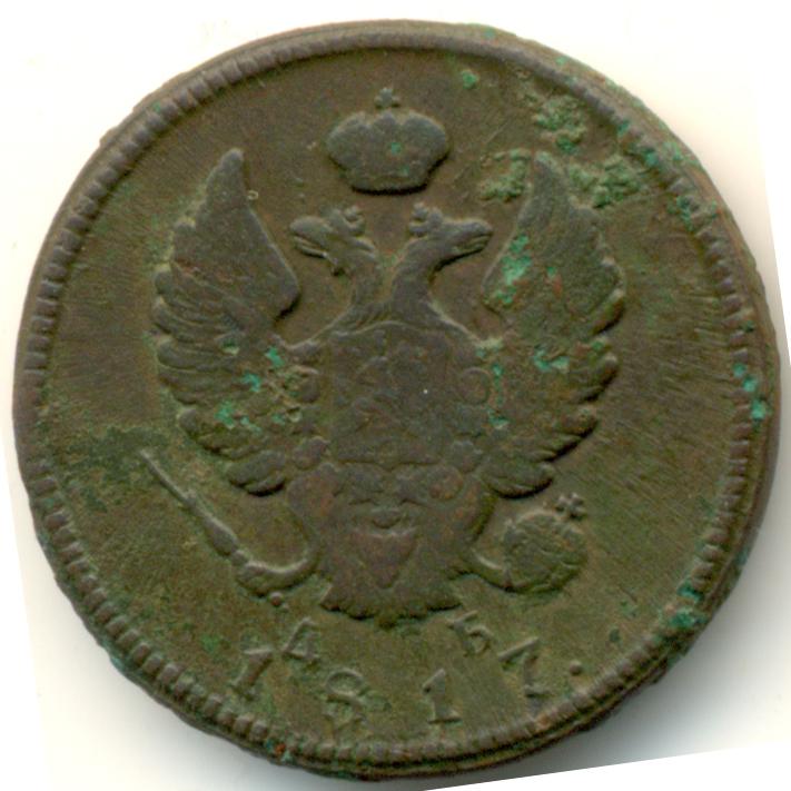 2 копейки 1817 г. КМ ДБ. Александр I Буквы КМ ДБ