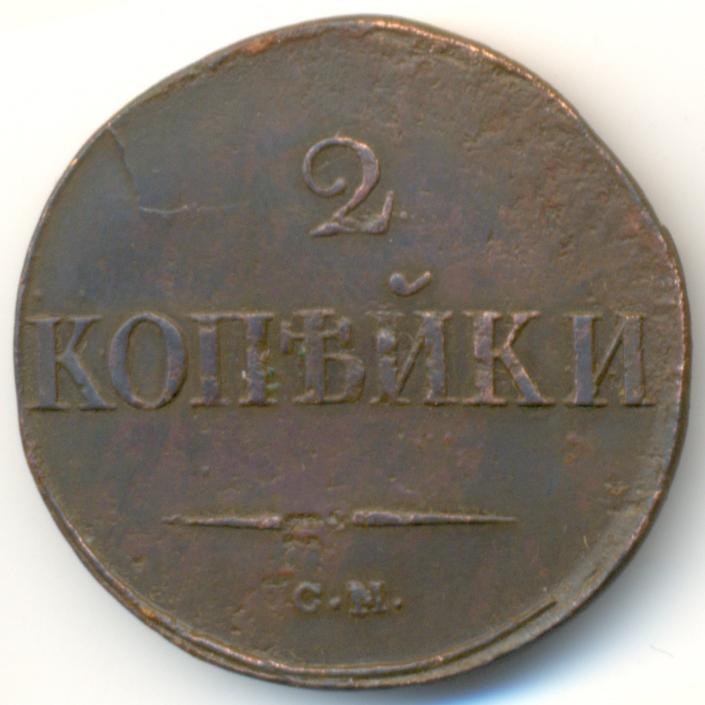 2 копейки 1831 г. СМ. Николай I. Сузунский монетный двор. Новодел
