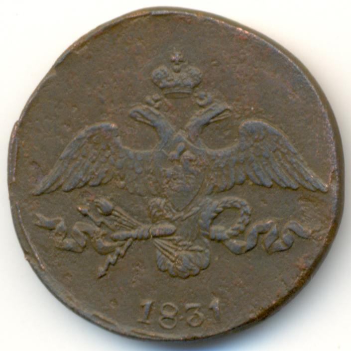 2 копейки 1831 г. СМ. Николай I Сузунский монетный двор. Новодел