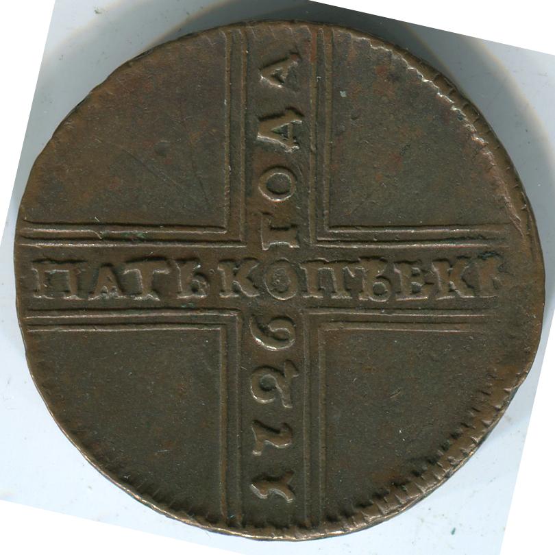 5 копеек 1726 г. НД. Екатерина I. Дата снизу вверх. Набережный монетный двор