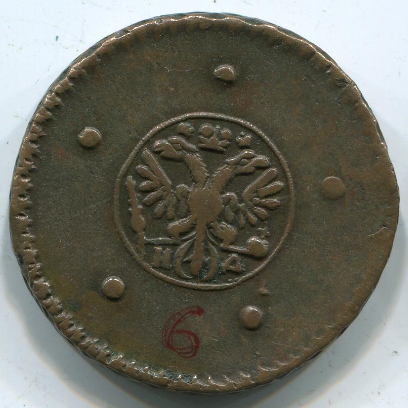 5 копеек 1726 г. НД. Екатерина I Дата снизу вверх. Набережный монетный двор