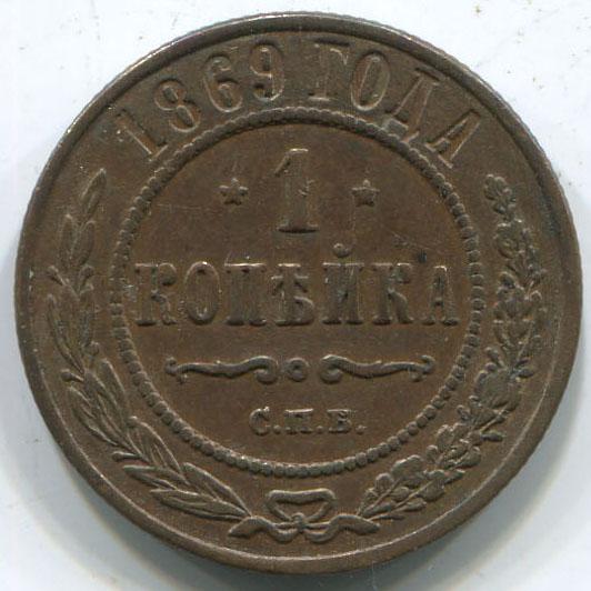 1 копейка 1869 г. СПБ. Александр II. Санкт-Петербургский монетный двор