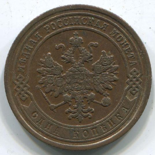 1 копейка 1869 г. СПБ. Александр II Санкт-Петербургский монетный двор