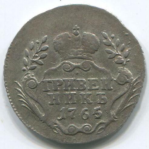Гривенник 1765 г. Екатерина II Без обозначения монетного двора