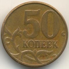 50 копеек 2012 г. ММД