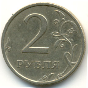 2 рубля 2006 г. СПМД