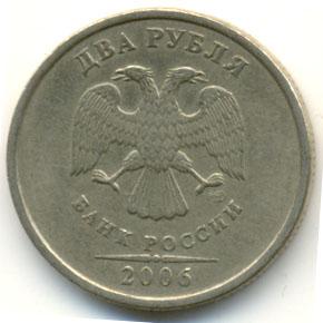 2 рубля 2006 г. СПМД.