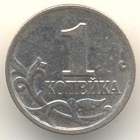 1 копейка 2004 г. ММД. Буква расположена прямо, два комплекта поводьев