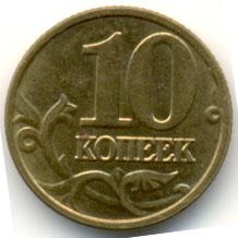 10 копеек 2004 г. ММД