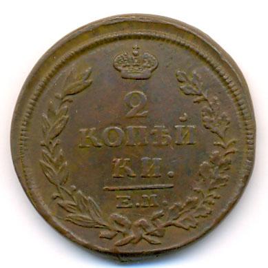 2 копейки 1814 г. ЕМ НМ. Александр I. Буквы ЕМ НМ