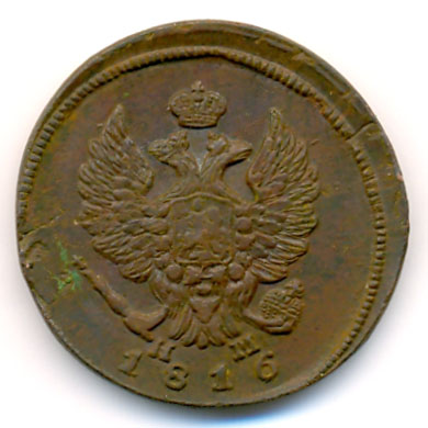 2 копейки 1816 г. ЕМ НМ. Александр I. Буквы ЕМ НМ