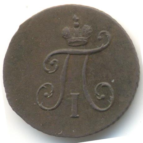 Полушка 1798 г. КМ. Павел I. Сузунский монетный двор