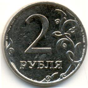 2 рубля 2012 г. ММД