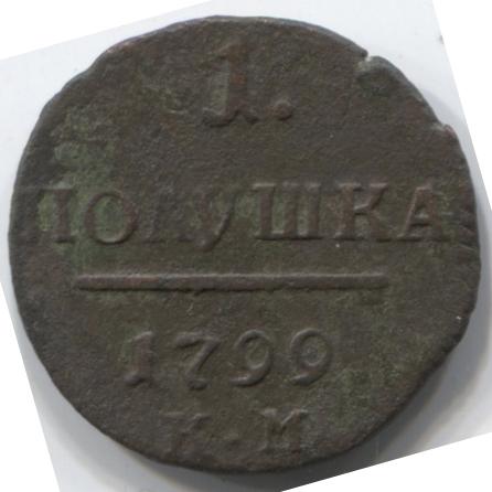 Полушка 1799 г. КМ. Павел I. Сузунский монетный двор