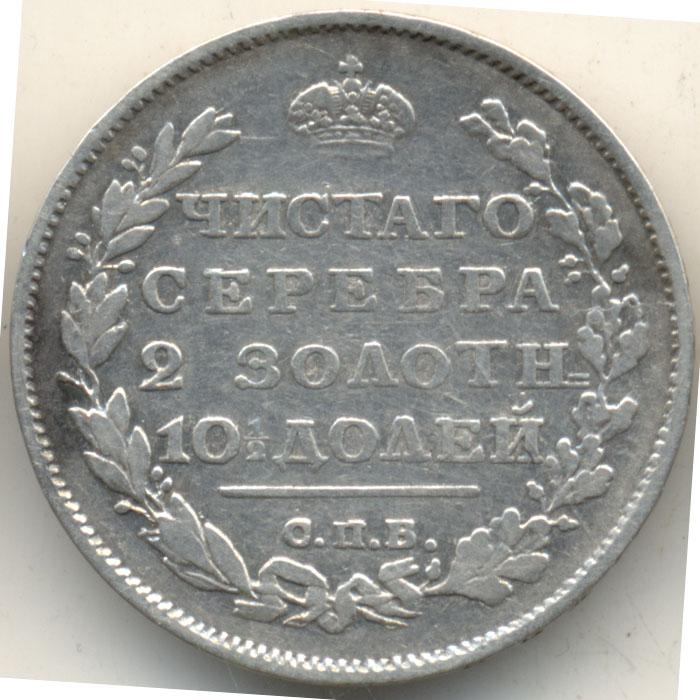 Полтина 1813 г. СПБ ПС. Александр I. Венок из 4 звеньев