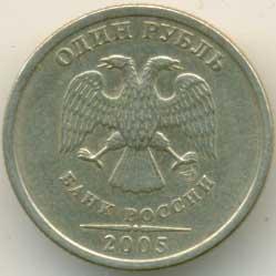 1 рубль 2005 г. СПМД.