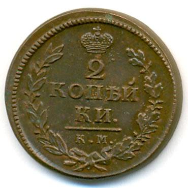 2 копейки 1819 г. КМ АД. Александр I. Буквы КМ АД