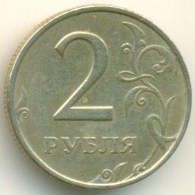 2 рубля 1998 г. ММД