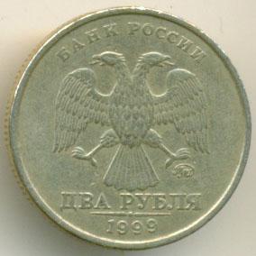 2 рубля 1998 г. ММД.