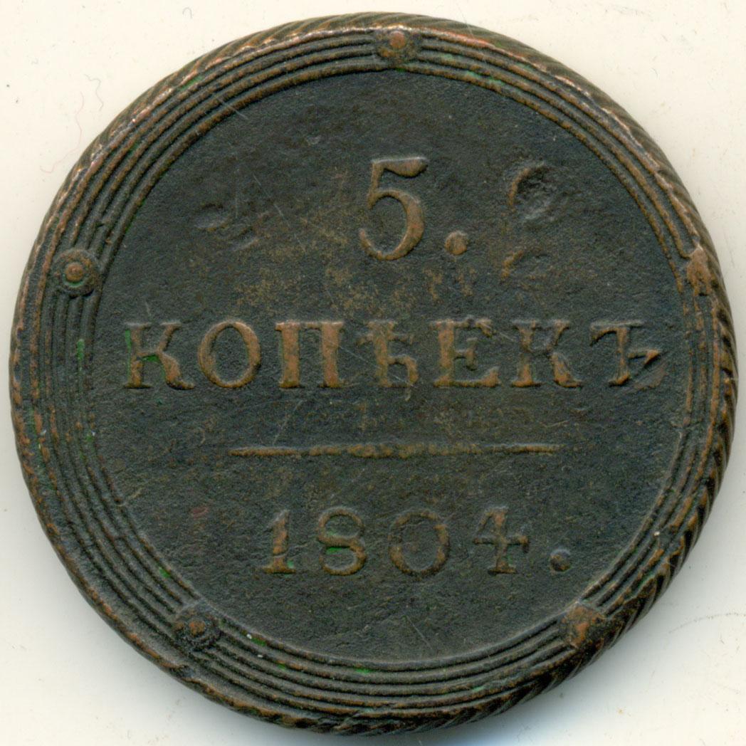 5 копеек 1804 г. КМ. Александр I. Сузунский монетный двор. Новодел
