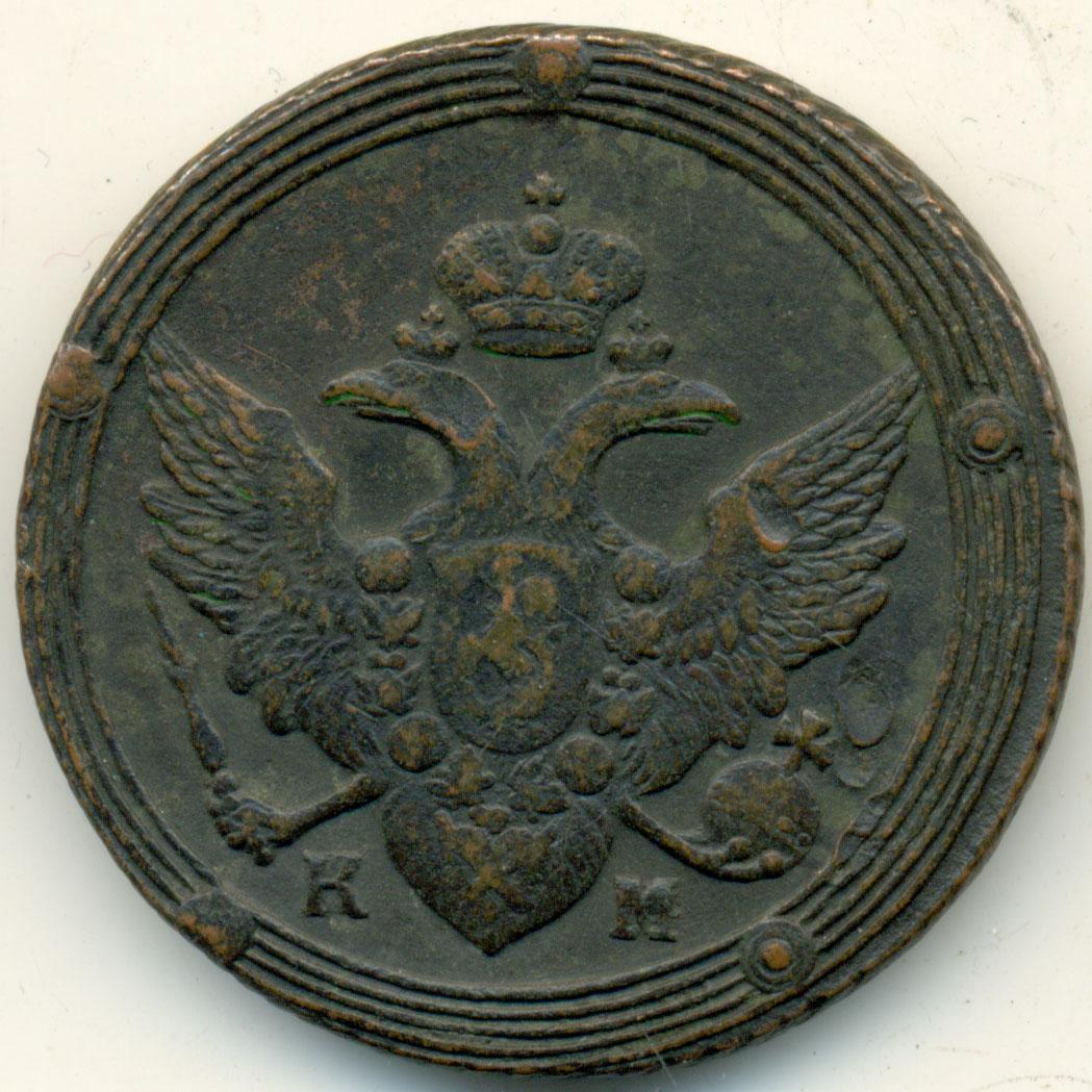 5 копеек 1804 г. КМ. Александр I Сузунский монетный двор. Новодел