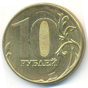 10 рублей 2012 г. ММД