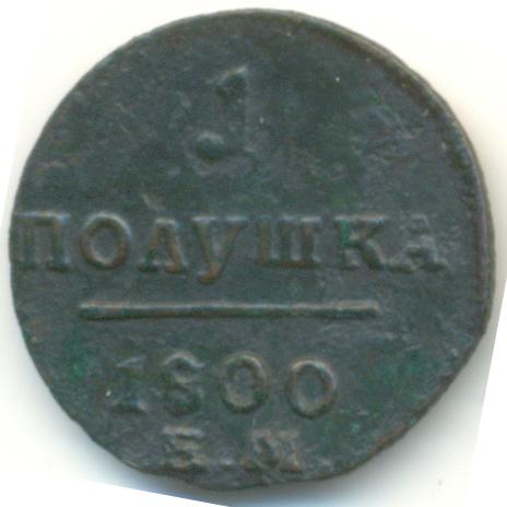 Полушка 1800 г. ЕМ. Павел I. Екатеринбургский монетный двор