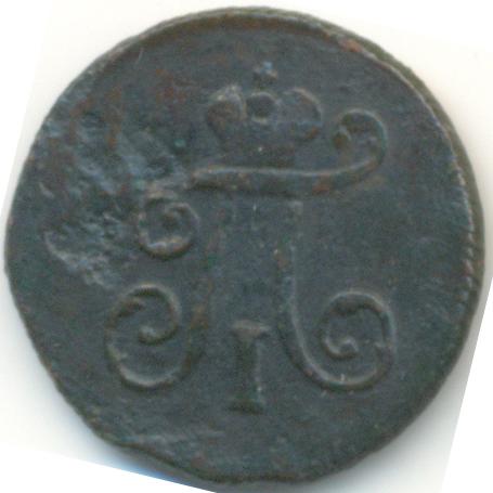 Полушка 1800 г. ЕМ. Павел I Екатеринбургский монетный двор