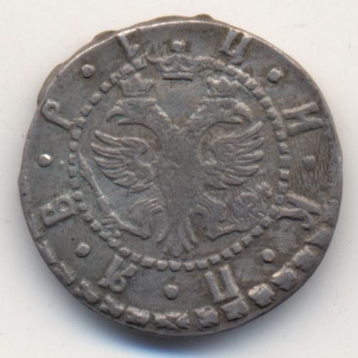 Гривенник 1705 г. М. Петр I
