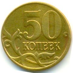 50 копеек 2005 г. ММД
