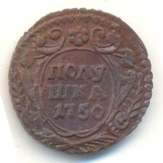 Полушка 1750 г. Елизавета I.