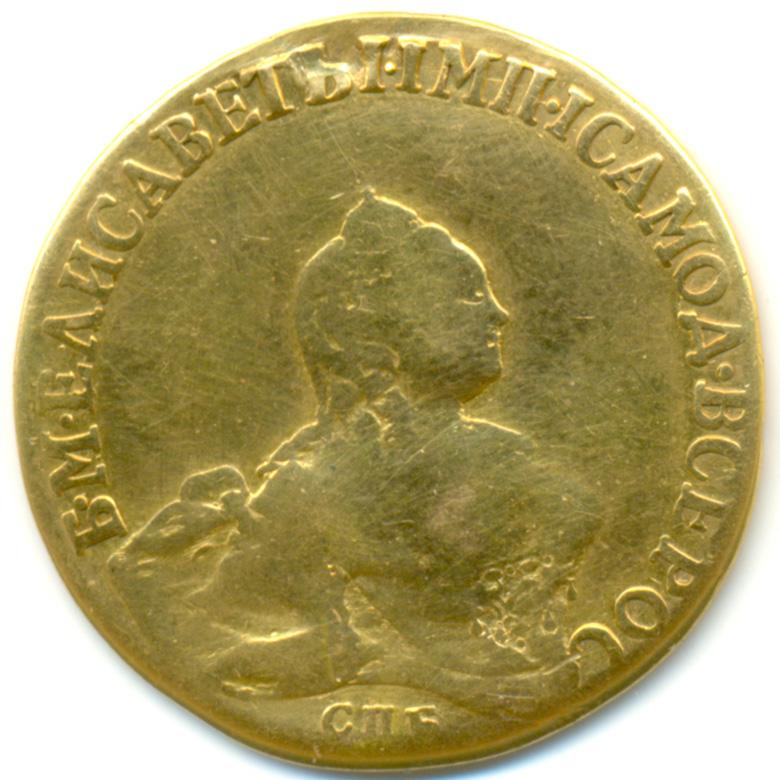 10 рублей 1755 г. СПБ. Елизавета I. Портрет работы Б. Скотта