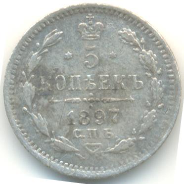 Реверс монеты 10 копеек 1897 спб-аг