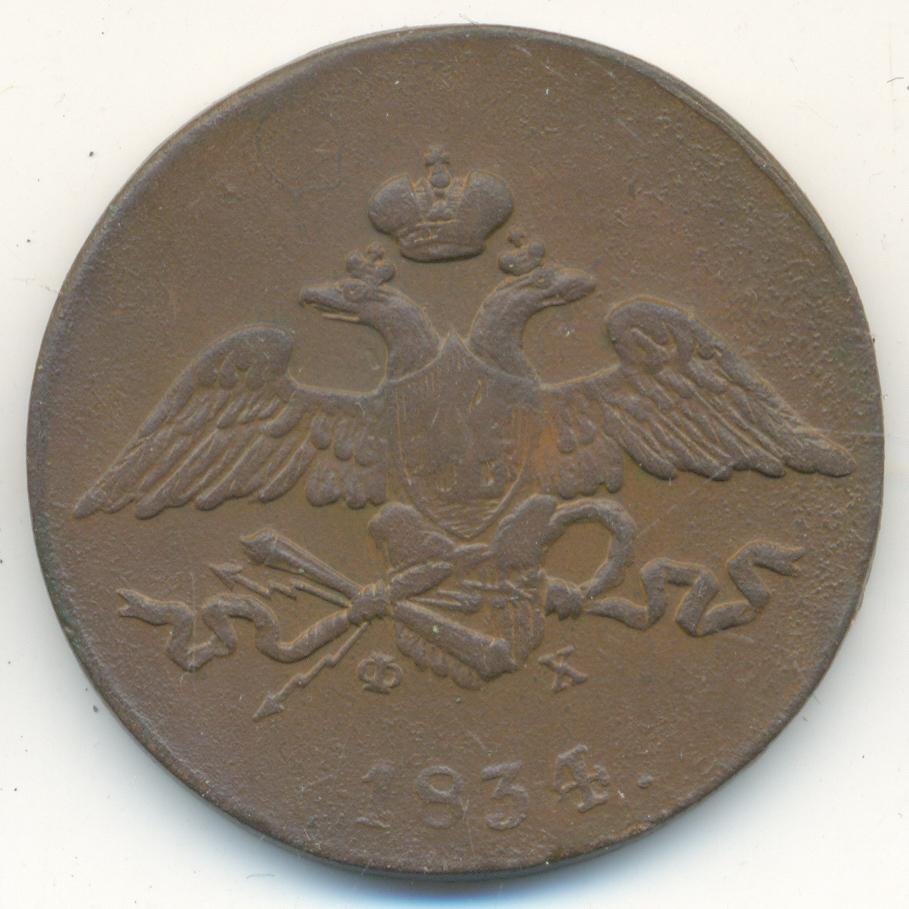 Монета 5 копеек 1834 года