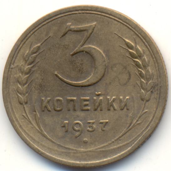 3 копейки 1937 г Штемпель Д