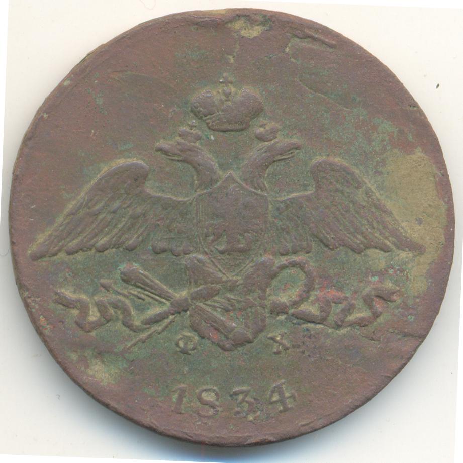 Монету николай i 5 копеек 1834 г см медь