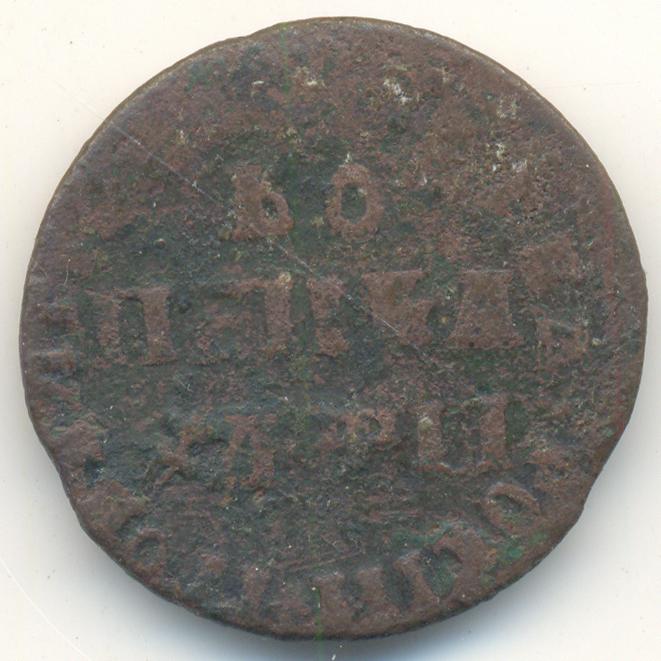 медной копейки 1713 года со знаком мд