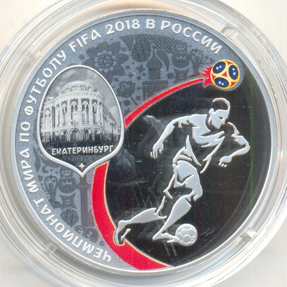 3 рубля 2018 со знаком