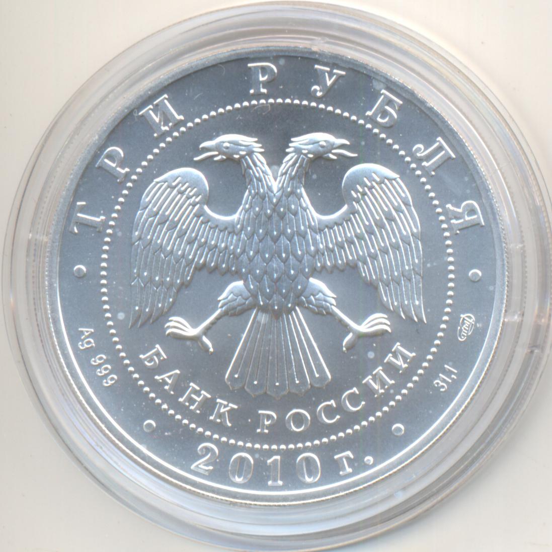 Рубля серебряные знаком новым три с