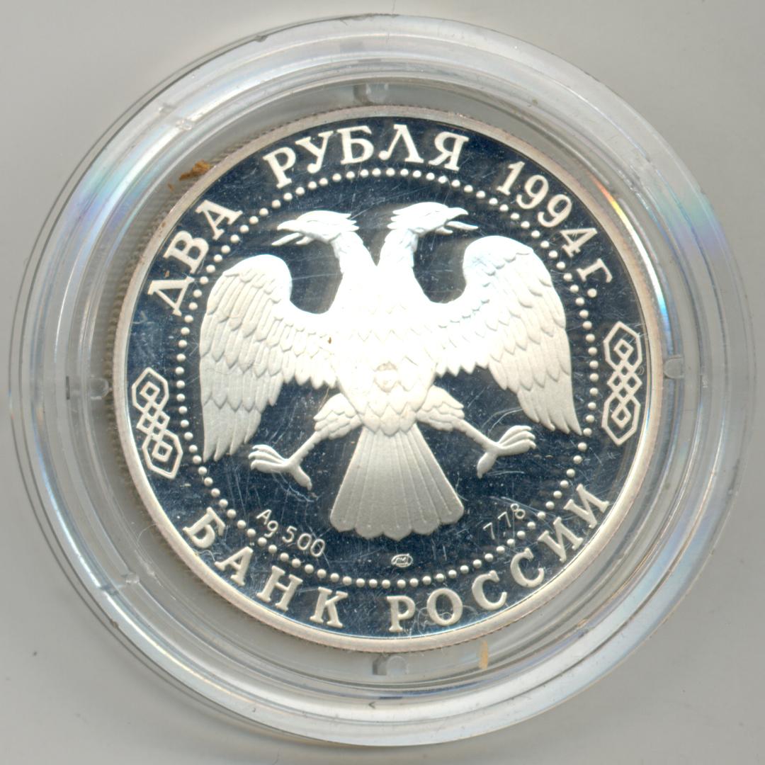 2 рубля 1994 бажов цена проходы монет на аукционах