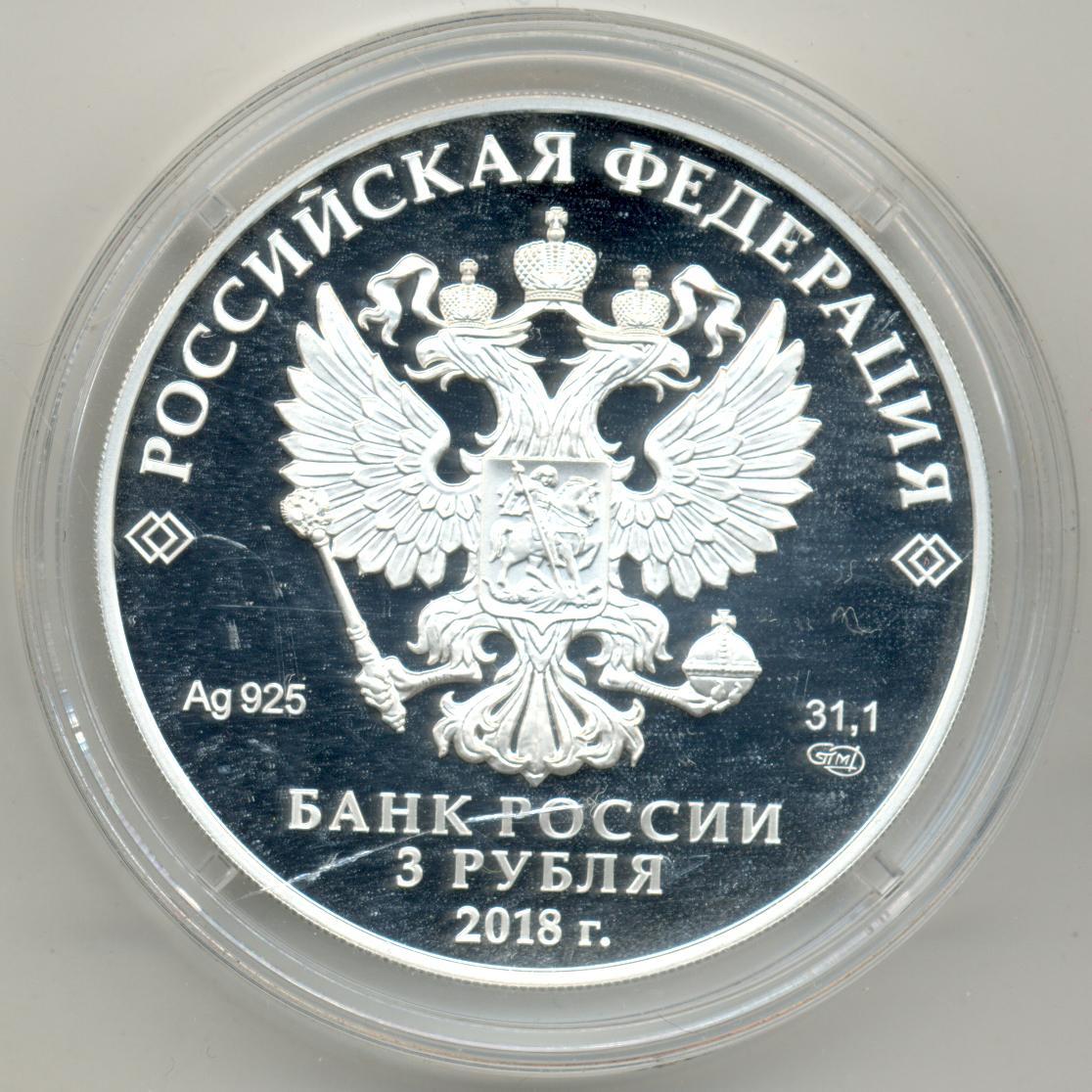 Со 3 рубля знаком 2018