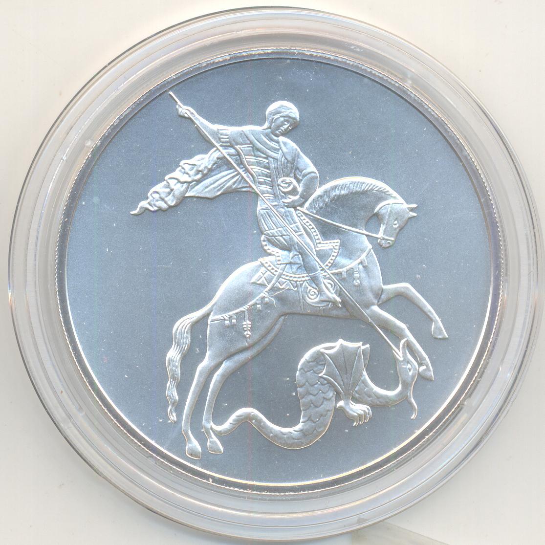 серебряные три рубля с новым знаком